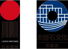 大谷石文化 日本遺産