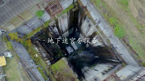 地下迷宮を探る