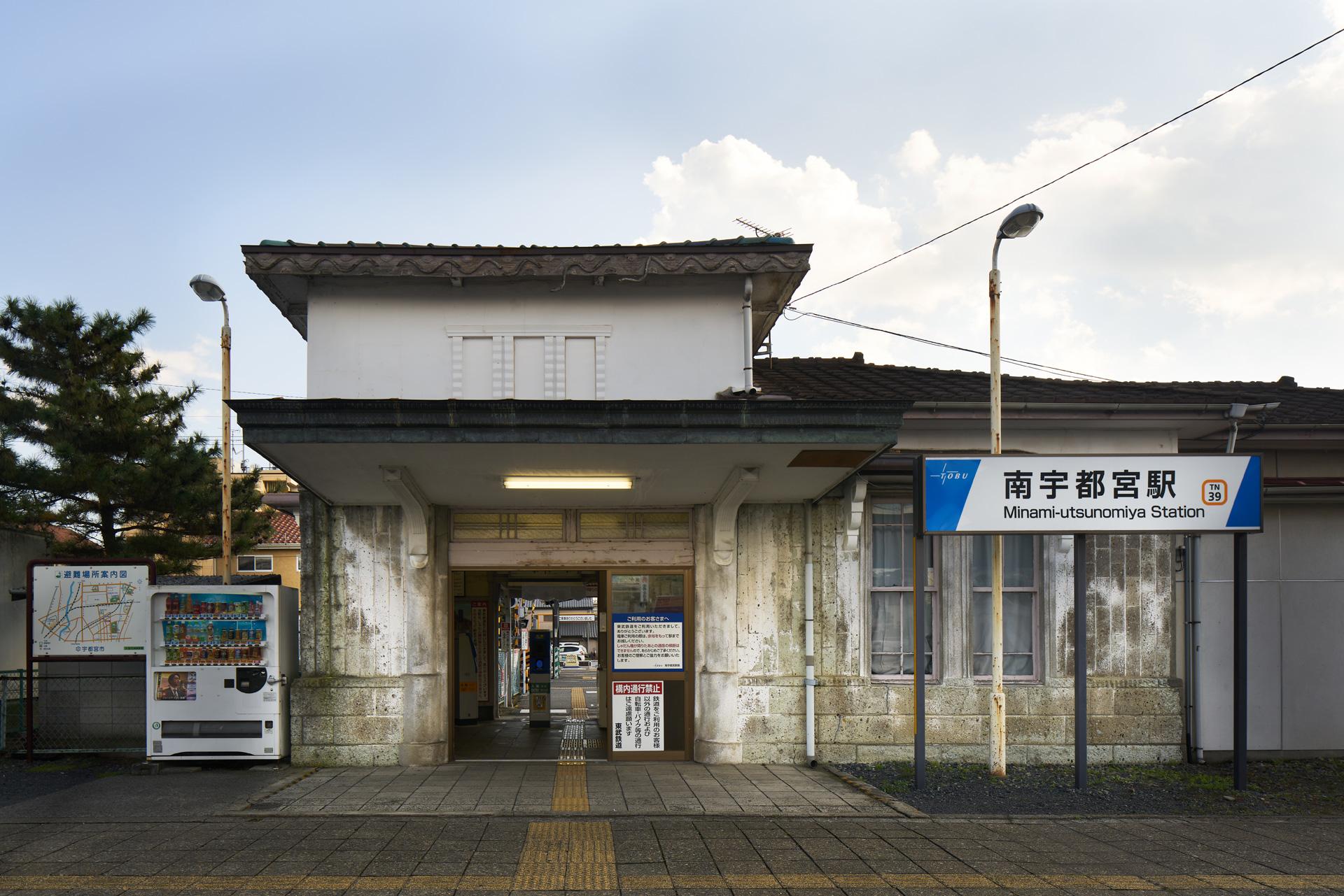 東武鉄道南宇都宮駅舎