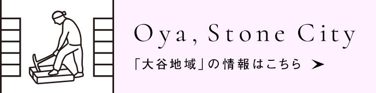 Oya, Stone City