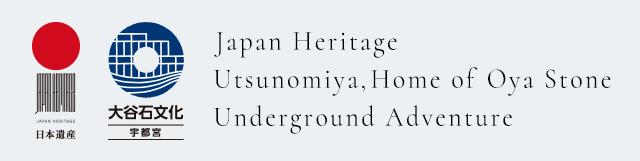 日本遺産 地下迷宮の秘密を探る旅 大谷石文化が息づくまち宇都宮