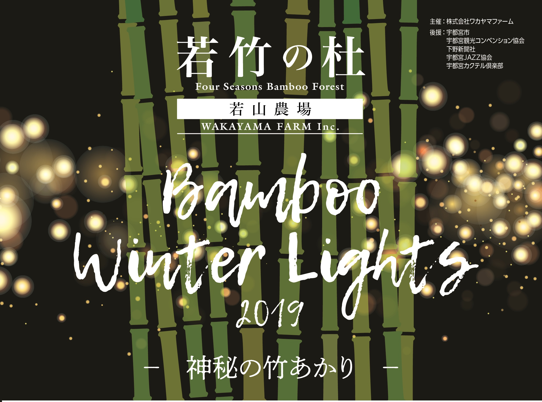 Bamboo Winter Lights 2019-神秘の竹あかり-